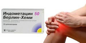 Индометацин для суставов