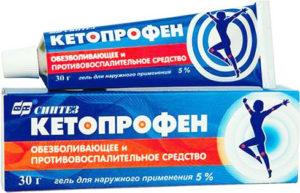 кетопрофен для лечения артрита как пользоваться